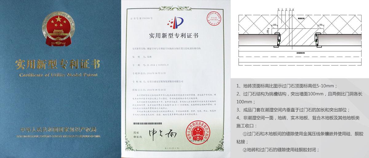 济南装修公司施工工艺3