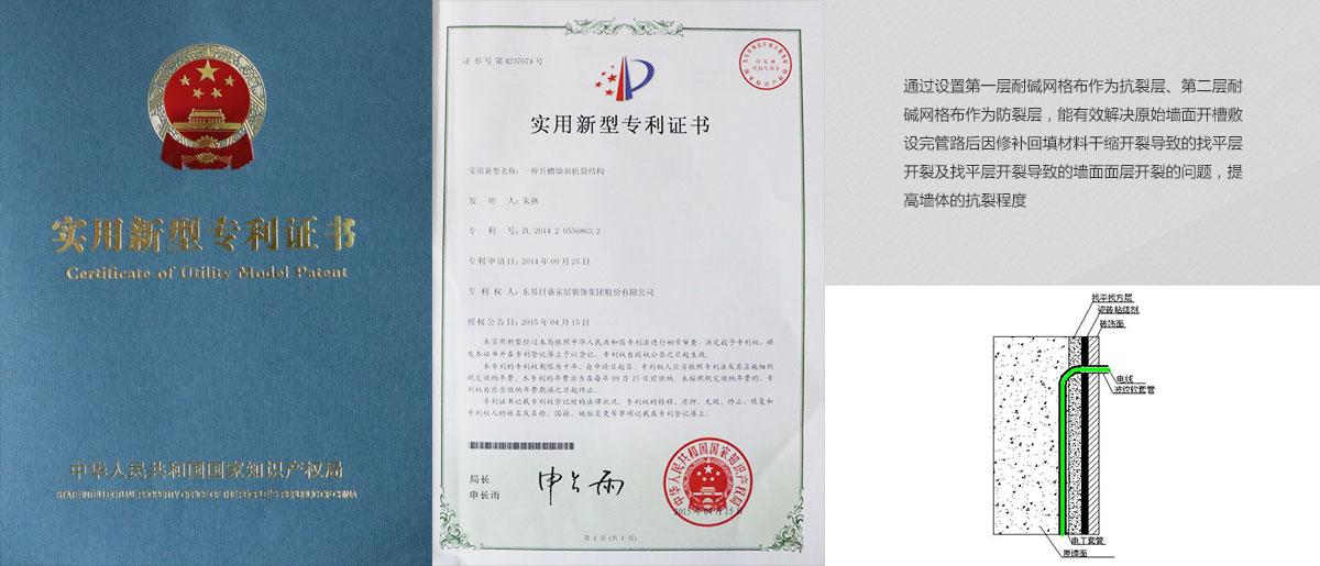 济南装修公司施工工艺5